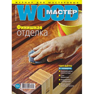 Журнал WoodMaster 2018 №5