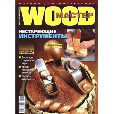 Журнал WOOD-Master 2012 №2