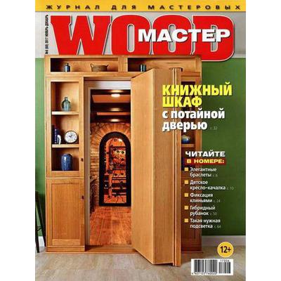 Журнал WOOD-Master №6 (60) 2017