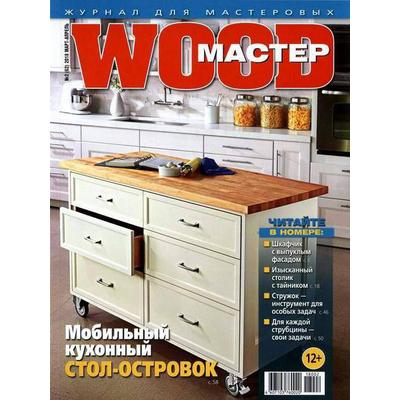 Журнал WOOD-Master №2 2018