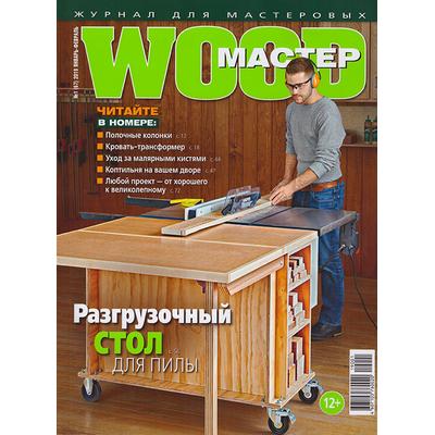 Журнал WoodMaster 2019 №1 (67)