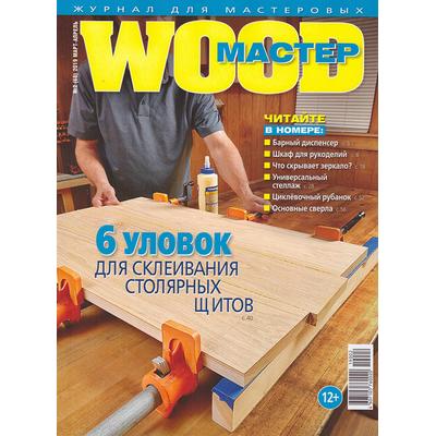 Журнал WoodMaster 2019 №2 (68)