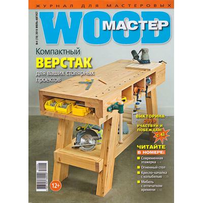Журнал WoodMaster 2019 №4 (70)