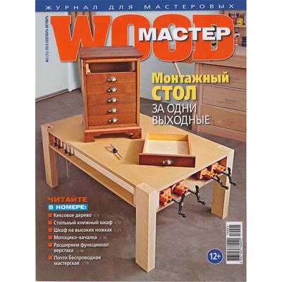 Журнал WoodMaster 2019 №5 (71)