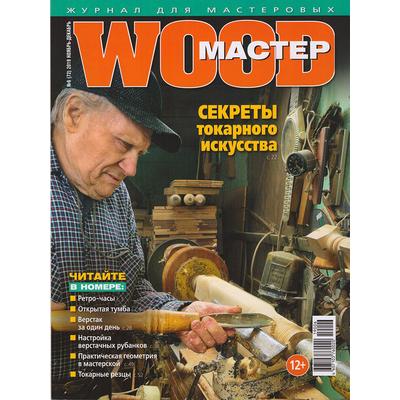 Журнал WOOD-Мастер 2019 №6 (72)