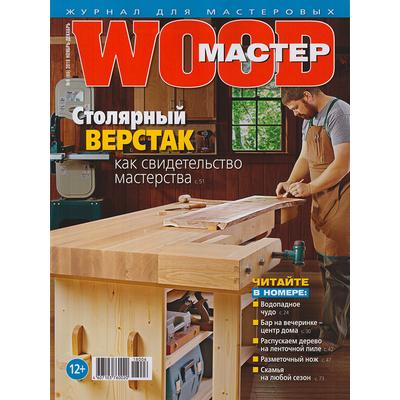 Журнал WoodMaster 2018 №6